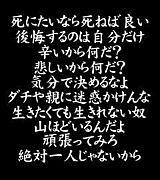 リストカット…自虐…
