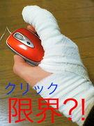 クリック腱鞘炎(ケンショウエン)