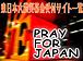 東日本大震災募金受付サイト一覧