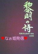 武庫中(1999年卒限定)♡