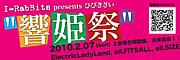 響姫祭2010名古屋編
