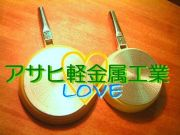 ★アサヒ軽金属工業Love★