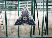 呉市立片山中学校S42/4〜43/3生