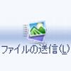 転送速度が遅い [MSN Messenger]