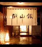 新赤倉温泉・岡山館