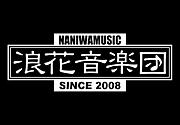 ナニワミュージック