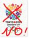 東京オリンピック招致反対!