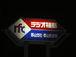 RFCラジオ福島