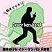 栃木のクレイジーケンバンド好き