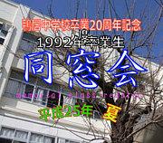 鴨居中卒業20周年同窓会