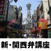 新・関西弁講座