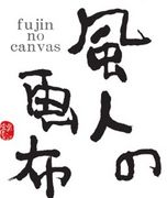風人の画布 〜fujin no canvas〜