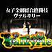 女子総合格闘技VALKYRIE