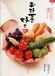 ☆お野菜が好き☆