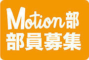 Motion部