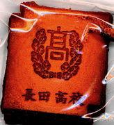兵庫県立長田高等学校 54回生