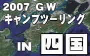 四国でキャンプツー(期間限定)