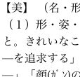 おしゃれ手帖【男性<ー>女性】