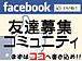 facebook友達募集コミュいいね!
