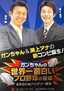 ガンせか(HBCラジオ)
