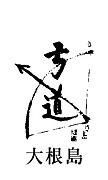 島根大学弓道部
