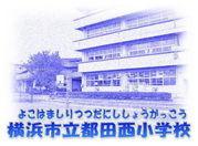 横浜市立都田西小学校