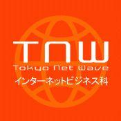 TNWインターネットビジネス科