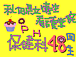 ◆秋衛看PH48回生◆