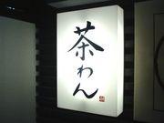 茶わん-神戸三宮