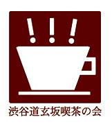 渋谷道玄坂 喫茶の会