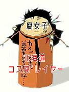 北海道コス腐゚レイヤー