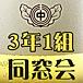 中之島中H11卒業3年1組同窓会
