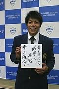 井上雄介 (楽天イーグルス)