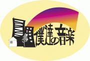 【Fan】小川千春 【Community】