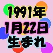 1991年1月22日生まれ