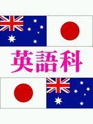 ♪英語科♪