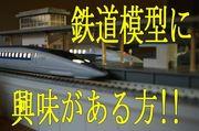 鉄道模型に興味がある方!!