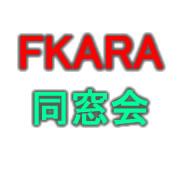 FKARAOKE同窓会