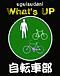 鶯谷What's Up 自転車部