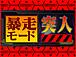 【鬼暇】東京襲撃8・14【暴走】