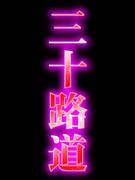 the 三十路会