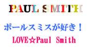 ポールスミスが好きっ!