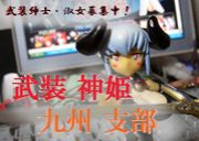 武装神姫−九州支部−