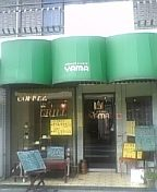安らぎの喫茶YAMA