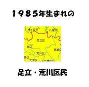 1985年生まれの足立・荒川区民