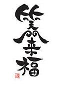 富士見ヶ丘中国語サークル