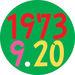 1973年9月20日お誕生日なの!