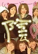 陰キャラ☆7