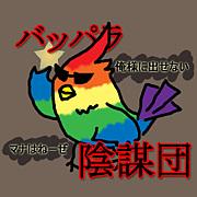 バッパラ陰謀団(真魔研究部)