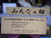 「森田塾」